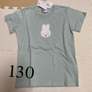 しまむら - 【新品タグ付き】しまむら/ミッフィーTシャツ/130