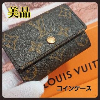 LOUIS VUITTON - 正規品 美品 ルイヴィトン コインケース モノグラム