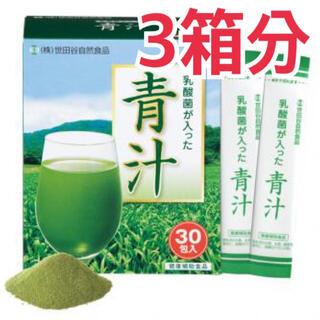 【3箱分 90包】世田谷自然食品 乳酸菌 が入った 青汁(青汁/ケール加工食品)