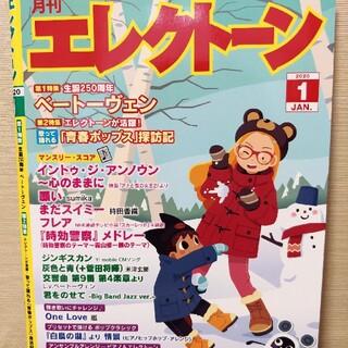 ヤマハ(ヤマハ)の月刊エレクトーン2020年1月号(ポピュラー)