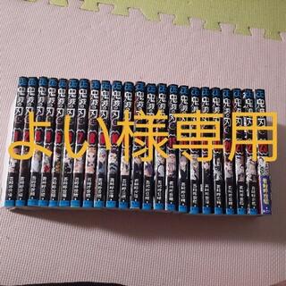 集英社 - 鬼滅の刃 全巻セット 1~23巻 美品