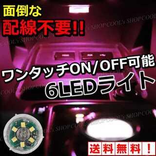 パープル タッチセンサー 6LEDライト 配線不要 小型 防水 車内 非常灯 紫(車内アクセサリ)