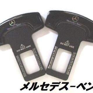 ベンツ シートベルト アラームストッパー バックル 2個(車内アクセサリ)