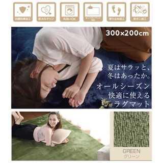 グリーン/XLサイズ/300×200cm/ラグ/カーペット/絨毯■