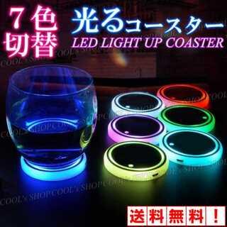 光るLEDコースター 7色切替 発光パターン切替可能 ドリンクホルダー 充電式(車内アクセサリ)