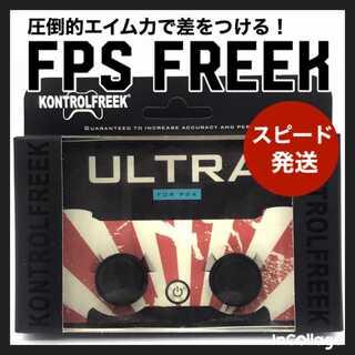 【エイム向上】FPS Freek FPS フリーク ULTRA(家庭用ゲーム機本体)