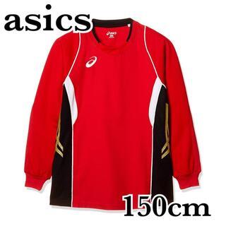 新品 アシックス バレーボールウエア 長袖ゲームシャツ 150cm レッド(バレーボール)