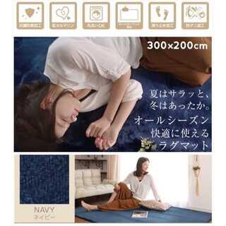 ネイビー/XLサイズ/300×200cm/ラグ/カーペット/絨毯■(ラグ)