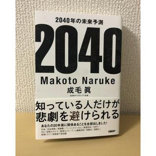 ニッケイビーピー(日経BP)の2040年の未来予測(文学/小説)