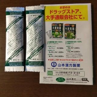 大麦若葉 セット 漢方 健康 青汁 栄養バランス(青汁/ケール加工食品)