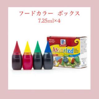 食紅 マコーミック フードカラー 4色 リキッドタイプ(調味料)