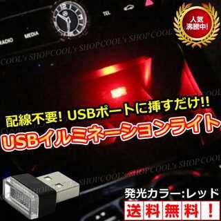 赤 USBイルミネーションライト配線不要 車内 LED 補助照明 夜間 レッド(車内アクセサリ)