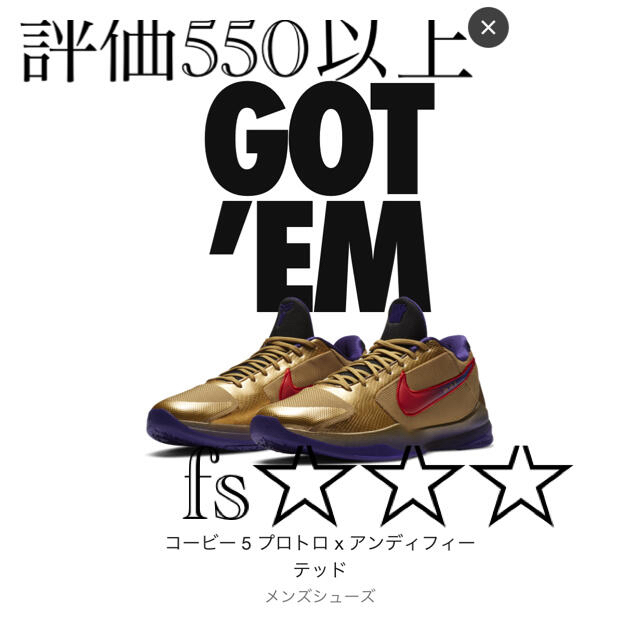 NIKE(ナイキ)のsnkrs当選 希少サイズnike Kobe 5 protro  メンズの靴/シューズ(スニーカー)の商品写真