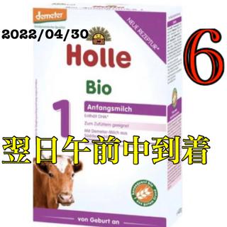 6箱 holleホレ Bio  牛(うし)ステップ1 (新生児〜12ヶ月)