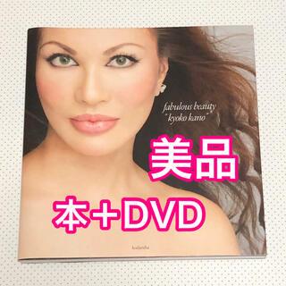 講談社 - 叶恭子 ファビュラスビュ-ティ  本+DVD