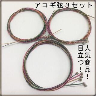 【新品】アコギ弦 3セット 個性的 カラフル ライブで目立つ! 人気 ギター弦(弦)