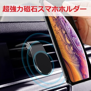 【新品未開封】超強力磁石スマホホルダー スマホスタンド(車内アクセサリ)