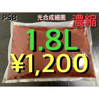 PSB 1.8L 濃縮(アクアリウム)