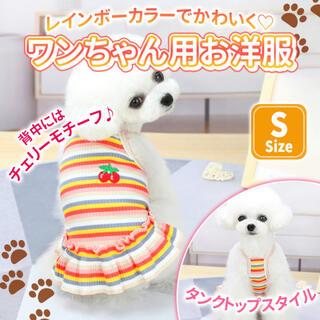 さくらんぼ ペット服 レインボー ドッグウェア 可愛い タンクトップ S(犬)