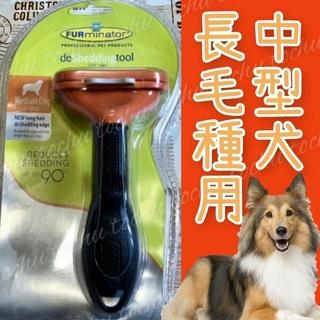 ★再入荷★ ファーミネーター 中型犬 長毛種用 犬用 オレンジ ブラシ 抜け毛(犬)