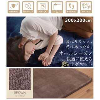 ブラウン/XLサイズ/300×200cm/ラグ/カーペット/絨毯■(ラグ)
