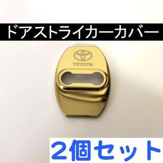 TOYOTA 金 2個セット ドアストライカーカバー 車用 送料無料(車内アクセサリ)