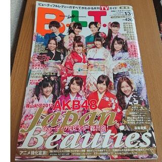 B.L.T. 2011年2月号