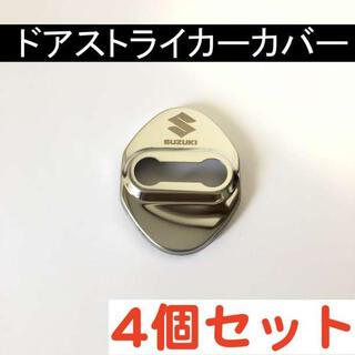 スズキ 銀 4個セット ドアストライカーカバー SUZUKI   新品未使用(車内アクセサリ)