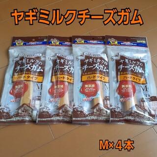 【新品】ヤギミルクのチーズガムセットM(犬)