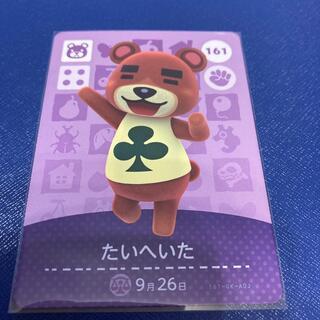 ニンテンドウ(任天堂)のamiiboカード たいへいた(カード)