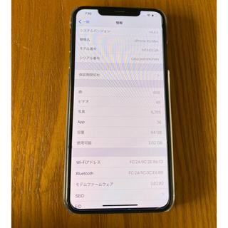 iphone xs max 64GB simフリー