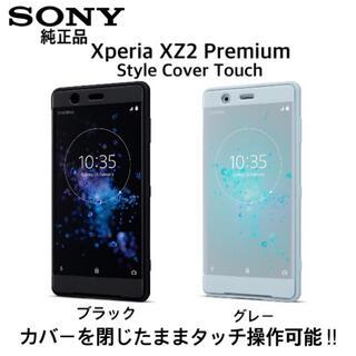 SONY 純正 グレー Xperia XZ2 プレミアム カバー 新品未開封品
