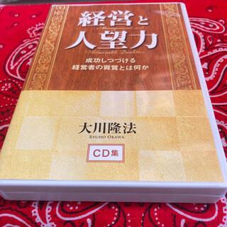 超希少⭐️大川隆法CD(宗教音楽)
