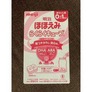 明治 - meiji ほほえみ らくらくキューブ 24袋+16袋 40袋👶🏻🍼