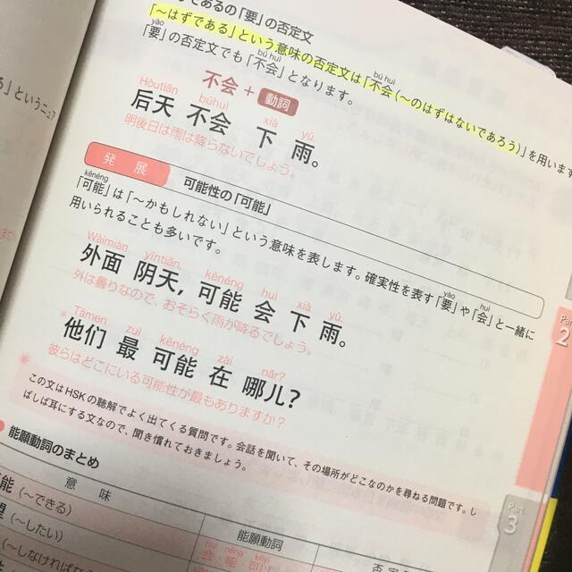 中国語検定HSK公認テキスト2級 改訂版学割致します エンタメ/ホビーの本(資格/検定)の商品写真