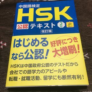 中国語検定HSK公認テキスト2級 改訂版学割致します