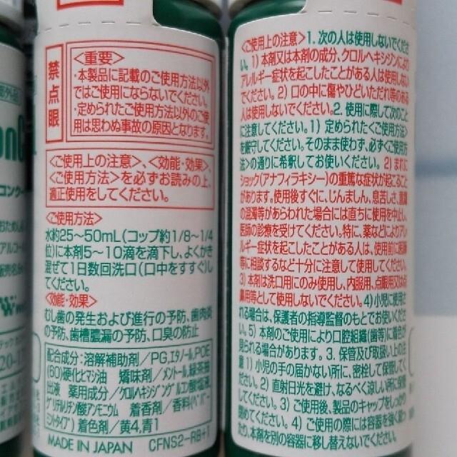 ウエルテック  コンクールF  お試し試供品10個 コスメ/美容のオーラルケア(口臭防止/エチケット用品)の商品写真