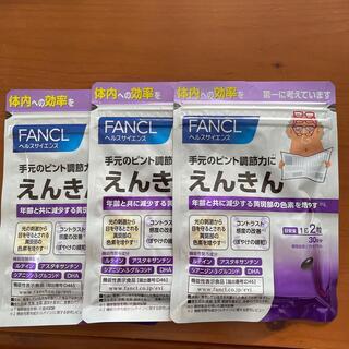 ファンケル(FANCL)のファンケルえんきん❌3(その他)
