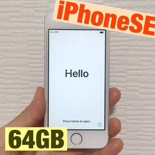 iPhone - iPhoneSE☆64GB