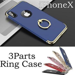 iPhoneX ネイビー 3パーツ式 メッキ加工 リング付き アイフォンケース