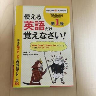 使える英語だけ覚えなさい!(語学/参考書)