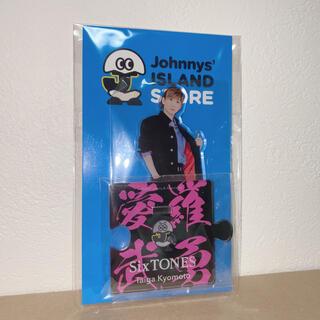 Johnny's - 京本大我 アクリルスタンド