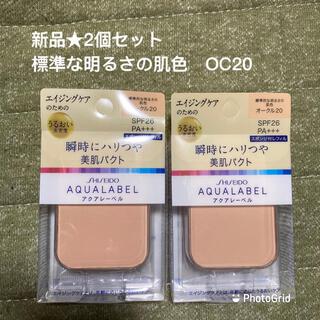 アクアレーベル(AQUALABEL)のつや肌パクト OC20(ファンデーション)