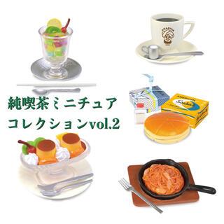 純喫茶ミニチュアコレクション vol.2