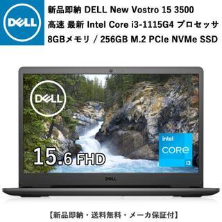デル(DELL)の新品 DELL 15.6FHD 最新高速 Corei3 8GB 256GBSSD(ノートPC)