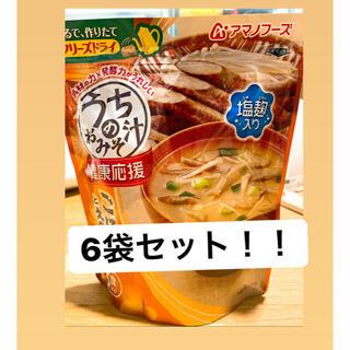 アマノフーズ うちのおみそ汁 ごぼうとえのき (インスタント食品)