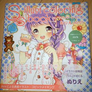 SSイラストカラーリングブックぬりえ vol.01