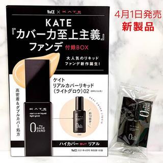 KATE - 【KATE】リアルカバーリキッド(ライトグロウ)サンプル