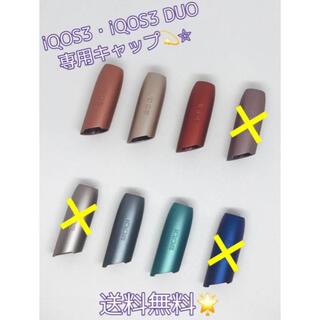 アイコス(IQOS)のiQOS3 / iQOS3 DUO 専用キャップ  /  アイコスキャップ(タバコグッズ)