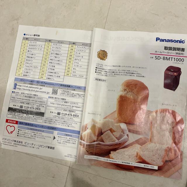 Panasonic(パナソニック)のあすか様専用♡ホームベーカリー♡Panasonic SD-BMT1000  スマホ/家電/カメラの調理家電(ホームベーカリー)の商品写真